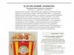 Карамельный попкорн.