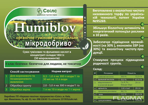 """Микроудобрение """"humiblow""""."""