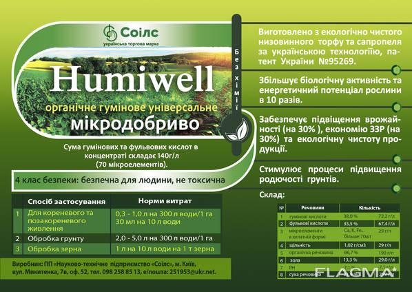 """Микроудобрение """"Humiwell""""."""